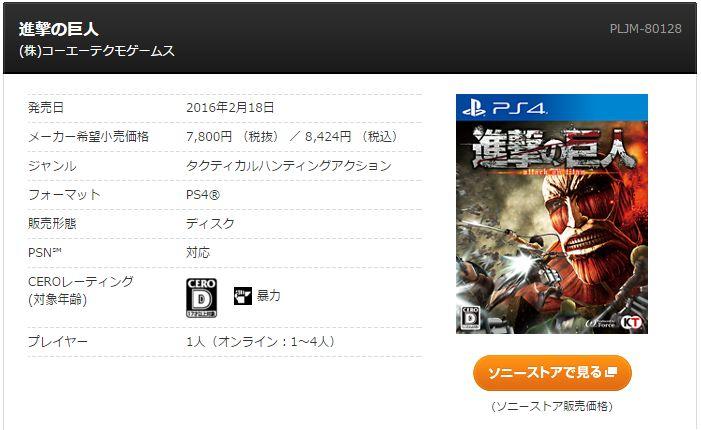 dfa - PS4コーエーテクモゲームスから進撃の巨人のゲーム発売