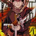 download 4 120x120 - 【無料漫画】ゴールデンカムイ 1-14巻.torrent