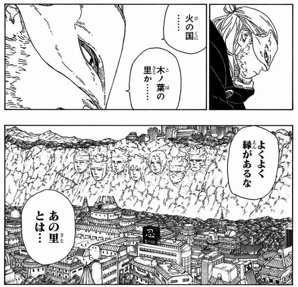 0022 - 【BORUTO-ボルト】果心居士(殻)の正体は自来也だと判明!