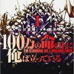 【漫画】無料で読める「100万人の命の上に俺は立っている」第01-06巻.torrent