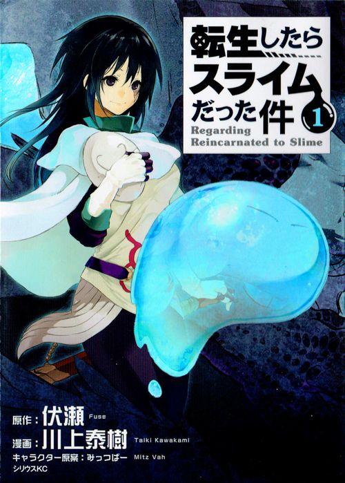 01 p000c - 超面白いおすすめ異世界転生ファンタジー漫画ランキング!