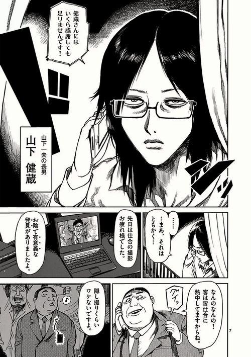 142 1 - 格闘技漫画「ケンガンアシュラ」感想ネタバレ