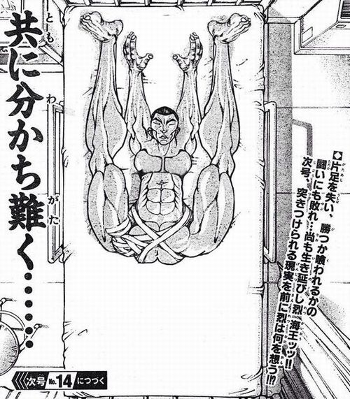 1b82f231 1 - 【コラ画】烈海王の「共に分かち難く」とはなんだったのか?