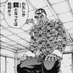 Baki12 099 150x150 - 【コラ画】烈海王の「共に分かち難く」とはなんだったのか?