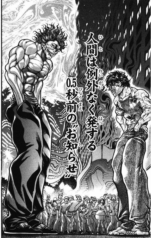 P00052 - 範馬刃牙VS範馬勇次郎の戦い ギャグ漫画?地上最強の親子喧嘩まとめ