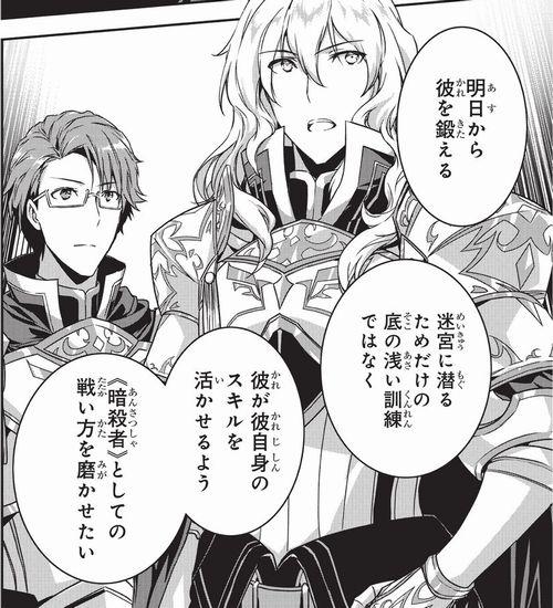 assassin de aru ore no sutetasu ga yuusha yori mo akiraka ni tsuyoi nodaga raw chapter 2  021 - 「暗殺者である俺のステータスが勇者よりも明らかに強いのだが」ネタバレ感想