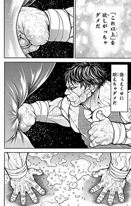 ed32c008 s - 最強すぎる19歳 日本最強の喧嘩師 花山薫の戦績などまとめてみた。