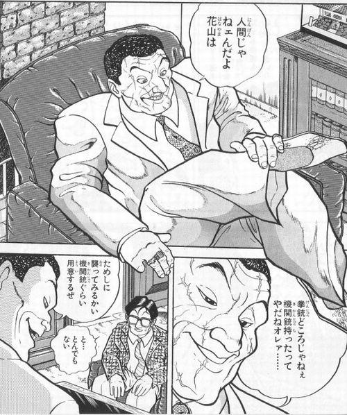 gb 13 032 - 最強すぎる19歳 日本最強の喧嘩師 花山薫の戦績などまとめてみた。