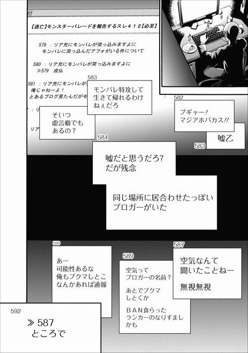 0144 - ネット小説対象受賞作「冒険家になろう~スキルボードでダンジョン攻略~」
