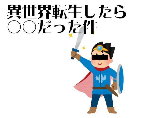 20181030 1 - 異世界転生物の主人公強さランキング~チート主人公無双
