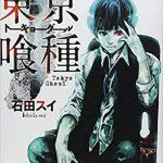 おすすめの漫画、東京喰種まとめ