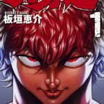 51nypaAQYeL 150x150 - 【漫画】無料で読める「刃牙道」.torrent