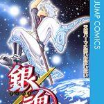 61B3TknrmUL 150x150 - 【漫画】無料で読める「銀魂」torrent