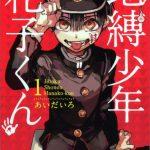 【漫画】無料で読める自縛少年花子君 第01-07巻.torrent