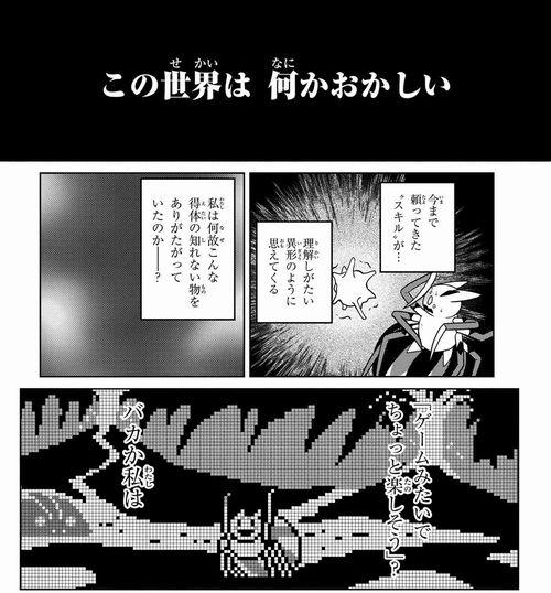 YAUP kumo 020 3 006comp - 異色のファンタジー「蜘蛛ですがなにか?」感想あらすじ