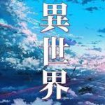 download 2 150x150 - 超面白いおすすめ異世界転生ファンタジー漫画ランキング!