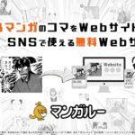 kontake 170228mangal01 150x150 - 「マンガルー」漫画の1コマを著作権を気にせず利用できるサービス