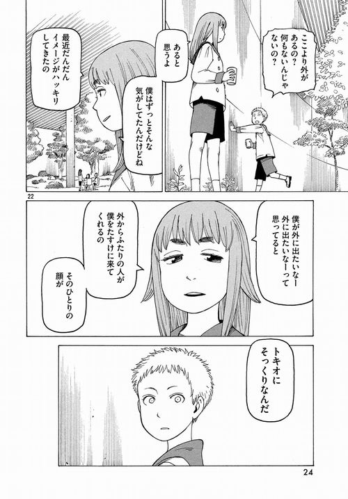 tengoku daimakyou raw chapter 1  021 - マンガがすごい!2019オトコ編第1位!「天国大魔境」約束のネバーランド?