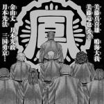 【ネタバレ】クローズ外伝 鳳仙花 the beginning of HOUSEN 1巻あらすじ