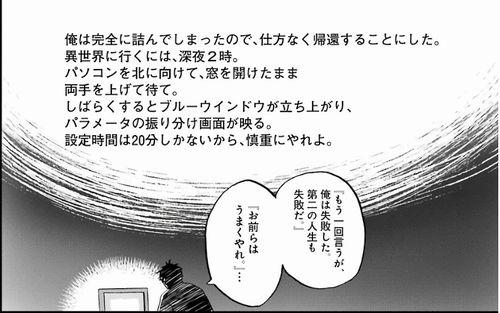 014 - 最強の不細工転生「ブサメンガチファイター」ネタバレあらすじ