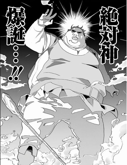 052 - 最強の不細工転生「ブサメンガチファイター」ネタバレあらすじ
