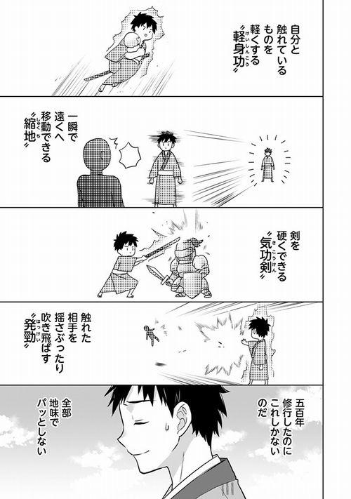 jimina ken sei wa sore demo saikyoudesu raw chapter 7  002 - 「地味な剣聖はそれでも最強です」ネタバレあらすじ