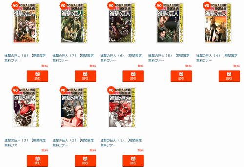 a 2 - 10周年企画無料で読める「進撃の巨人」感謝を込めて全巻99%オフします!