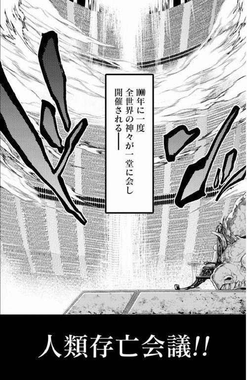 008 - 人類の敵は神⁉「終末のワルキューレ」ネタバレレビュー
