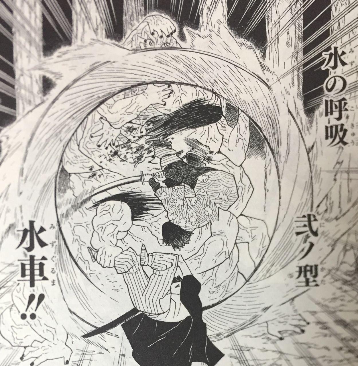 1b - 【鬼滅の刃】水の呼吸 拾壱ノ型 凪 が強すぎる 水の呼吸まとめ