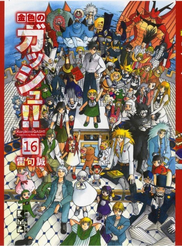 f14661d1 s - カッコいい!全キャラ集合!漫画アニメキャラの大集合画像をまとめてみた。