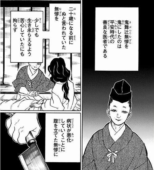 0061 1 - 【鬼滅の刃】ラスボス鬼舞辻無惨が小物、臆病者と話題なのでまとめてみた。