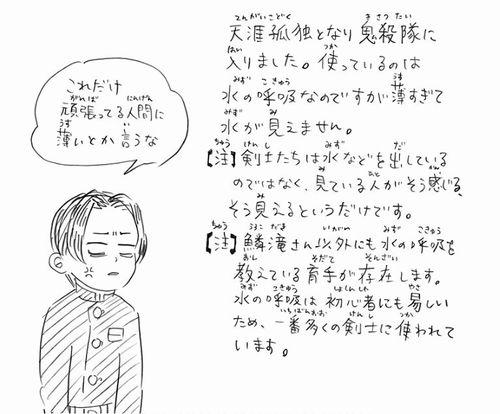 0086 - 【鬼滅の刃】村田さんの過去・能力・強さなどまとめ