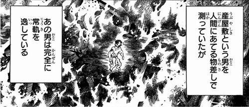 0095f - 鬼滅の刃キャラの戦闘力とは?ドラゴンボールキャラを比較してみた結果!衝撃の事実が判明