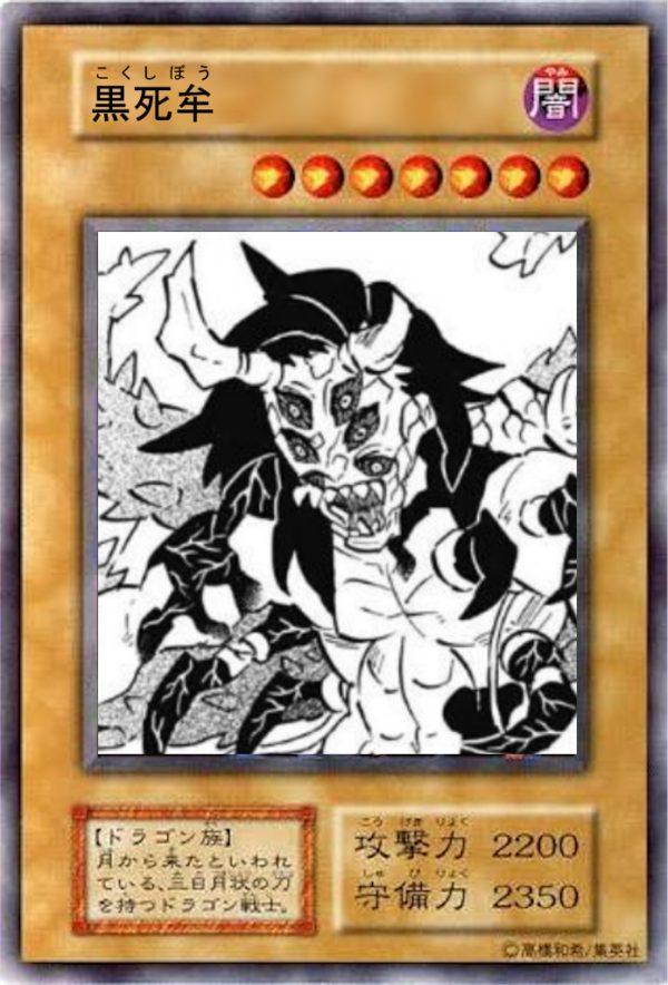 1569940376336 600x884 - 【鬼滅の刃】黒死牟の面白いコラ画像まとめ これが上弦の壱の鬼…
