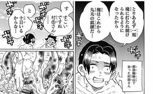 86fdbf5c - 【鬼滅の刃】村田さんの過去・能力・強さなどまとめ