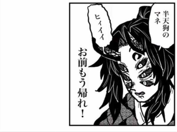 d 1 - 【鬼滅の刃】黒死牟の面白いコラ画像まとめ これが上弦の壱の鬼…