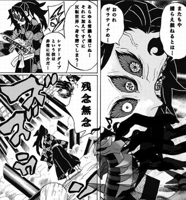 ffgg - 【鬼滅の刃】黒死牟の面白いコラ画像まとめ これが上弦の壱の鬼…