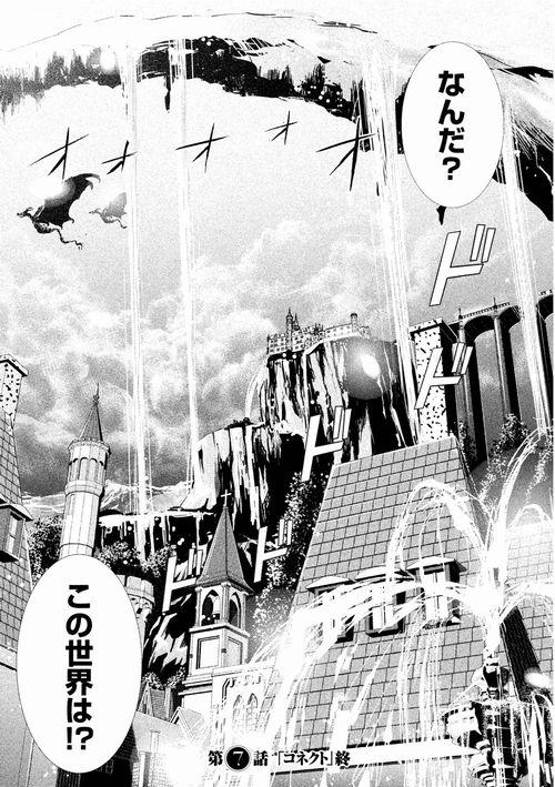 5b97594d98eeb 187 - 【漫画】「煉獄ゲーム」僅か52話に集約された異世界デスゲームネタバレあらすじ