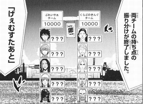 alice 09 047 - 【漫画】今際の国のアリスまとめ・ゲームの内容あらすじネタバレ