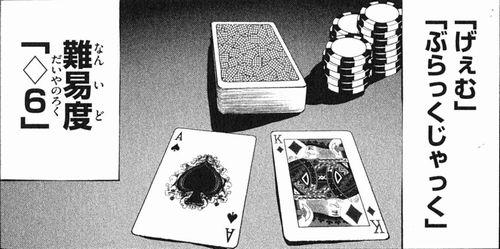 alice 09 135 - 【漫画】今際の国のアリスまとめ・ゲームの内容あらすじネタバレ
