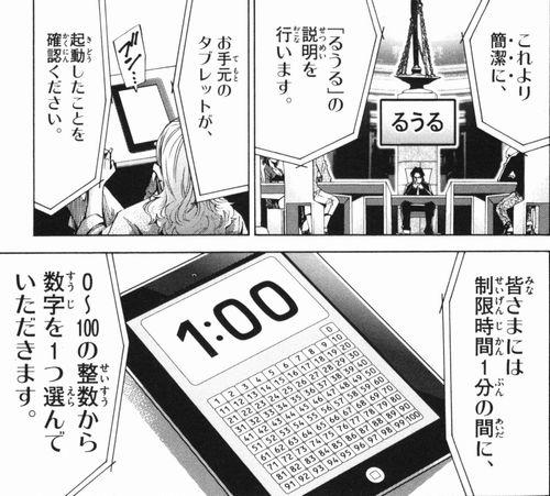 alice 15 111 - 【漫画】今際の国のアリスまとめ・ゲームの内容あらすじネタバレ