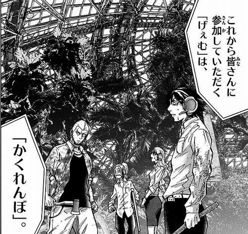 image029 - 【漫画】今際の国のアリスまとめ・ゲームの内容あらすじネタバレ