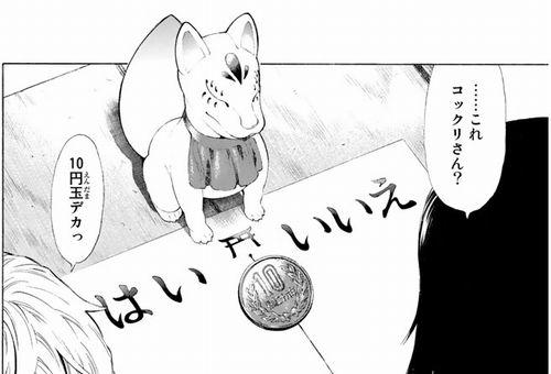 p 4 - 【漫画】トモダチゲーム・ゲーム内容ルールなどを解説!