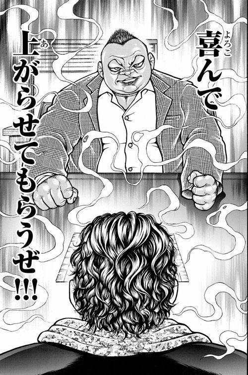 125 - 【バキ道】ネタバレ!最近の刃牙事情・能見宿禰編を最新話まで解説