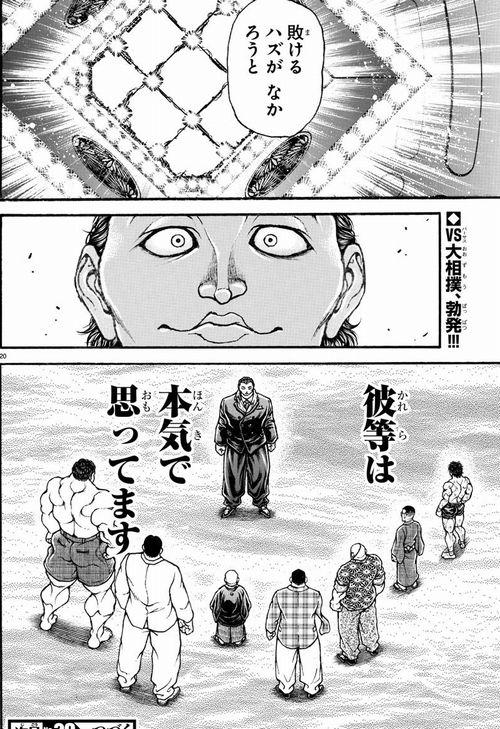 126 - 【バキ道】ネタバレ!最近の刃牙事情・能見宿禰編を最新話まで解説