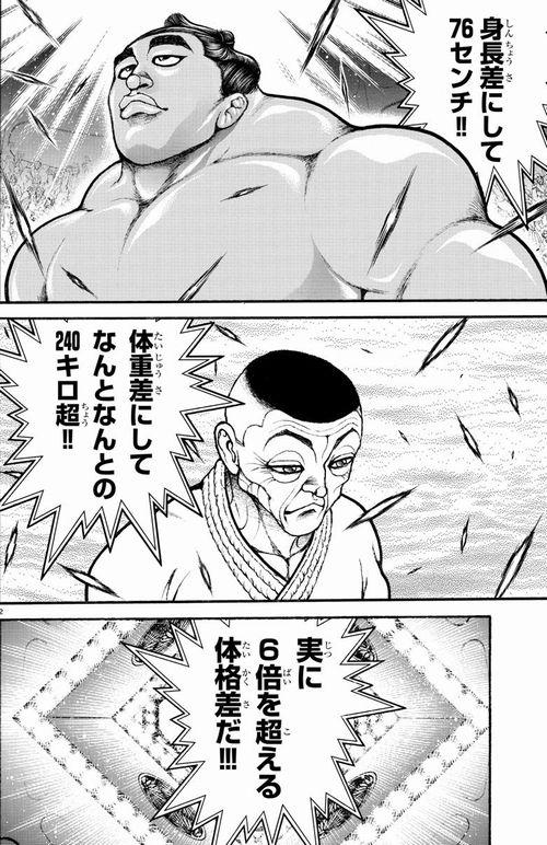 154 - 【バキ道】ネタバレ!最近の刃牙事情・能見宿禰編を最新話まで解説
