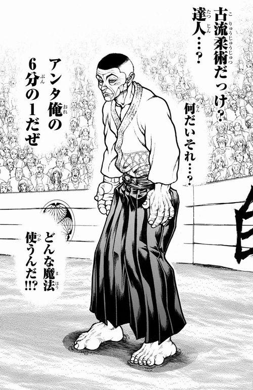 178 - 【バキ道】ネタバレ!最近の刃牙事情・能見宿禰編を最新話まで解説