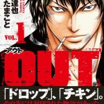 【漫画】「OUT-アウト」ベストバウト集!名勝負だらけの不良漫画