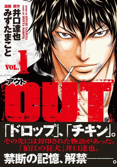 91J JfijeL - 【漫画】「OUT-アウト」ベストバウト集!名勝負だらけの不良漫画