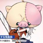 鬼畜島のスピンオフ作品「恋する鬼畜島」がLINE漫画で5話無料!